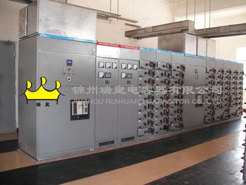 低压无功自动补偿装置---锦州瑞皇电容器有限公司