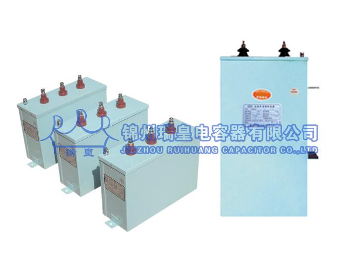 自愈式低压并联电力电容器---锦州瑞皇电容器有限
