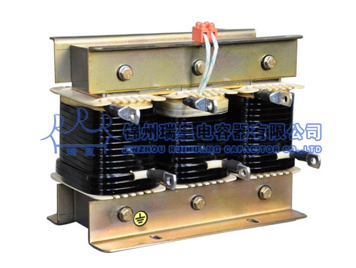 低压滤波电抗器---锦州瑞皇电容器有限公司